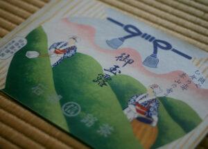 昭和初期に使用していたパッケージデザインも味わい深い